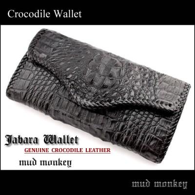 クロコダイル 長財布・クラウンブラック/ジャバラタイプ/カード収納28枚