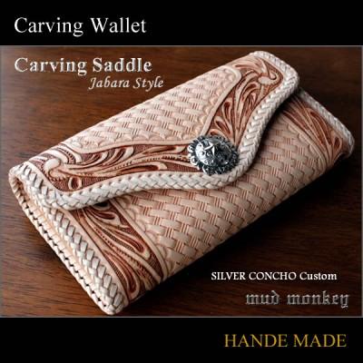 カービング ウォレット・ロング/バスケット総手彫りジャバラSTYLE T-2