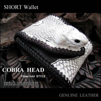 コブラ頭付き 三つ折り財布 ショートウォレット/ブラック
