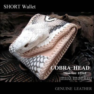 コブラ頭付き 三つ折り財布 ショートウォレット/ナチュラル