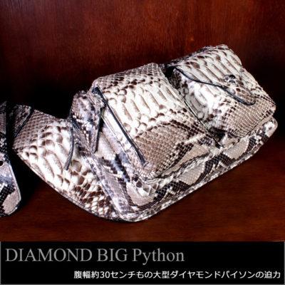 ダイダイヤモンドパイソン ボディバッグ
