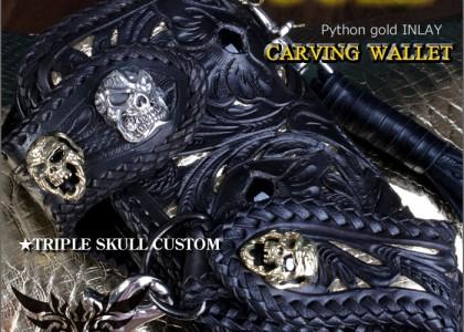 カービング ウォレット・ロング/サドル黒/GOLDパイソン/トリプルスカル