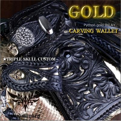 カービング ウォレット・ロング/サドル黒/GOLDパイソン/トリプルスカルRIDERS