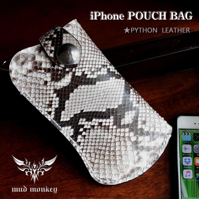 iphone6s ケース パイソンレザー・ポーチ本革/iphone6/iphone5s 対応